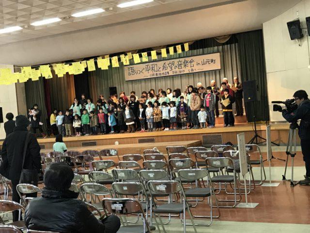 語りつぐ平和と希望の音楽会 IN 山元