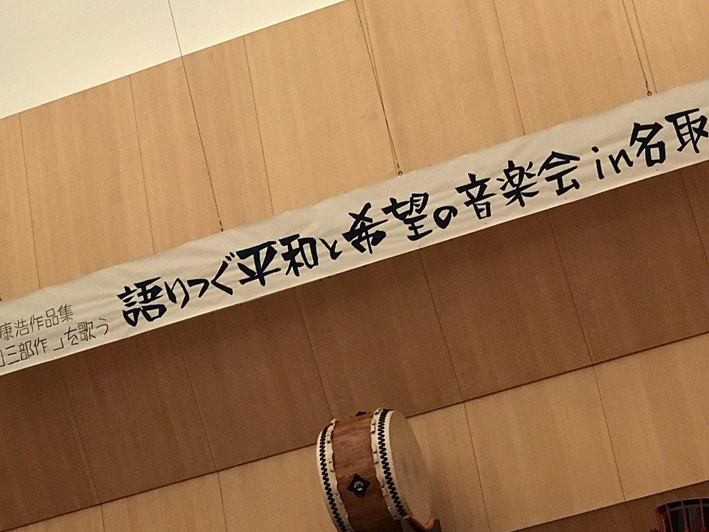 【第2回】語りつぐ平和と希望の音楽会in名取