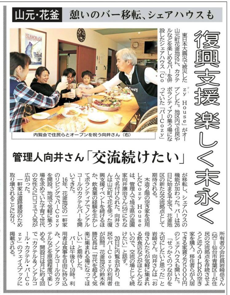 河北新聞の記事