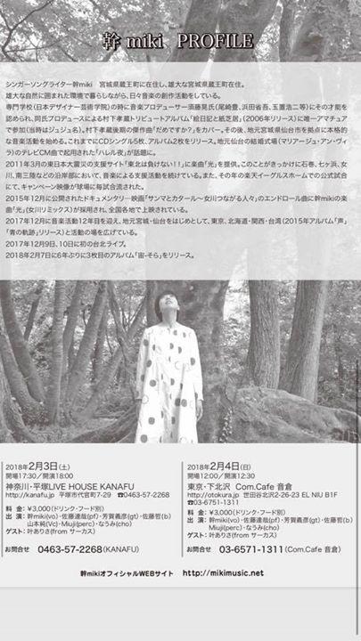 シンガーソングライター幹mikiさん