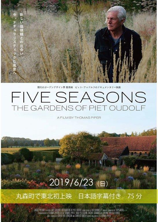 FIVE SEASONS 上映会